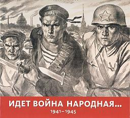 The People's War is on. 1941-1945